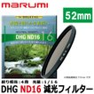 【メール便 送料無料】 マルミ光機 DHG ND16 52mm径 カメラ用レンズフィルター 【即納】