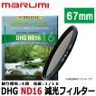 【メール便 送料無料】 マルミ光機 DHG ND16 67mm径 カメラ用レンズフィルター 【即納】