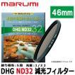 【メール便 送料無料】 マルミ光機 DHG ND32 46mm径 カメラ用レンズフィルター 【即納】