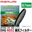 【メール便 送料無料】 マルミ光機 DHG ND32 67mm径 カメラ用レンズフィルター 【即納】