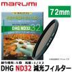 【メール便 送料無料】 マルミ光機 DHG ND32 72mm径 カメラ用レンズフィルター 【即納】