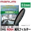 【メール便 送料無料】 マルミ光機 DHG ND64 52mm径 カメラ用レンズフィルター 【即納】