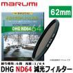 【メール便 送料無料】 マルミ光機 DHG ND64 62mm径 カメラ用レンズフィルター 【即納】
