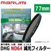 【メール便 送料無料】 マルミ光機 DHG ND64 77mm径 カメラ用レンズフィルター 【即納】