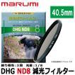 【メール便 送料無料】 マルミ光機 DHG ND8 40.5mm径 カメラ用レンズフィルター 【即納】
