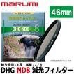 【メール便 送料無料】 マルミ光機 DHG ND8 46mm径 カメラ用レンズフィルター 【即納】