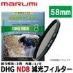 【メール便 送料無料】 マルミ光機 DHG ND8 58mm径 カメラ用レンズフィルター 【即納】