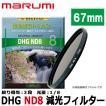 【メール便 送料無料】 マルミ光機 DHG ND8 67mm径 カメラ用レンズフィルター 【即納】