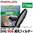 【メール便 送料無料】 マルミ光機 DHG ND8 77mm径 カメラ用レンズフィルター 【即納】
