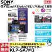 【メール便 送料無料】 ケンコー・トキナー KLP-SA7M3…