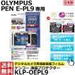 【メール便 送料無料】 ケンコー・トキナー KLP-OEPL9…