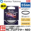 【メール便 送料無料】 ケンコー・トキナー 55S MCプ…