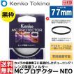 【メール便 送料無料】 ケンコー・トキナー 77S MCプ...