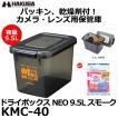 ハクバ KMC-40 ドライボックスNEO 9.5L スモーク [カメラ、レンズ用保管庫/防湿庫/防カビ] 【送料無料】 【即納】