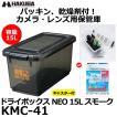 ハクバ KMC-41 ドライボックスNEO 15L スモーク [カメラ、レンズ用保管庫/防湿庫/防カビ] 【送料無料】 【即納】