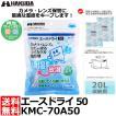 【メール便 送料無料】 ハクバ KMC-70A50 湿度調整剤 …