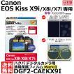 【メール便 送料無料】 ハクバ DGF2-CAEKX9I デジタルカメラ用液晶保護フィルム MarkII Canon EOS Kiss X9i/ X8i/ X7i専用 【即納】