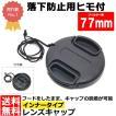 【メール便 送料無料】 JJC LC-77 インナータイプ 汎用レンズキャップ 77mm 【即納】