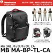 マンフロット MB MA-BP-TL-CA MA 3N1バックパックL CA 【送料無料】 【即納】
