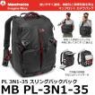 《数量限定特価》 マンフロット MB PL-3N1-35 Pro-light PL 3N1-35 スリングバックパック 【送料無料】 【即納】