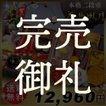 京都 祇園の山玄茶とBistoro&wine YAMADA 監修 コラボおせち 「花鳥風月」 特殊重40品目2-3人前 洋風 和風 2人 3人