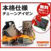本格仕様 チェーン式 アイゼン 簡単装着 8本爪 アイゼン スノーチェーン スパイク 専用ケース付き キャンプ アウトドア トレッキング 雪山 軽山