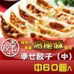 餃子 ぎょうざ 幸せ餃子(中)60個セット 神奈川県産「高座豚」使用 約2.0kg
