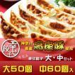 餃子 ぎょうざ 幸せ餃子(大)(中) 110個セット 神奈川県産「高座豚」使用 約4.0kg
