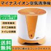 花粉対策に 送料無料 コンパクト マイナスイオン空気清浄機 4.5〜6畳用 生活家電