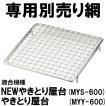 NEWやきとり屋台(MYS-600シリーズ)専用交換網 アミ (※こちらは網のみの販売です。本体は含まれません)網 あみ 焼鳥 焼き鳥 ヤキトリ 専用網 交換網