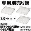 NEWやきとり屋台(MYS-600シリーズ)専用交換網3枚 アミ (※こちらは網のみの販売です。本体は含まれません) 網 あみ 焼鳥 焼き鳥 ヤキトリ 専用網 交換網