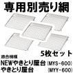 NEWやきとり屋台(MYS-600シリーズ)専用交換網5枚 アミ (※こちらは網のみの販売です。本体は含まれません) 網 あみ 焼鳥 焼き鳥 ヤキトリ 専用網 交換網