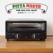 ピザメーカー ピザパーティー ピザ用オーブン 手作りピザに トースター ピザ焼き器 焼き芋 餅 オーブントースター 冷凍ピザに