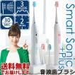 電動歯ブラシ 音波歯ブラシ 送料無料 音波式歯ブラシ Smart Sonic +Plus スマートソニック+プラス 音波振動歯ブラシ プレゼント ギフト 贈り物