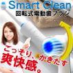 電動歯ブラシ 電動ハブラシ はぶらし 充電式歯ブラシ 丸型 回転式 電動歯ブラシ Smart Clean スマート・クリーン 回転式電動歯ブラシ プレゼント