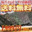 送料無料!人気の海苔が1999円