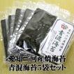 【まとめ割引5袋セット】愛知三河産青混焼海苔10枚5袋