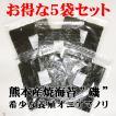 """【まとめ割引5袋セット】熊本産焼海苔""""磯"""" 希少な養殖オニアマノリ"""