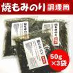 訳あり食品焼もみ海苔50g調理用(焼海苔)お得な3袋セット。こわれ、切り落としなので経済的