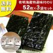 海苔/有明海産味付のり3袋セット送料無料