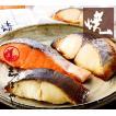 銀鱈・キングサーモン・鰆のみそ漬 焼【お中元ギフト】6切