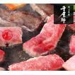千屋牛焼肉セット(ロース・カルビ)【お中元ギフト】500g