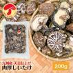 干し椎茸 九州産 肉厚 200g 送料無料 原木栽培 (国産 干ししいたけ 干しシイタケ)