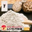 干し椎茸 国産 しいたけ 粉末 100g 送料無料 原木栽培 無農薬 無添加 (パウダー しいたけ粉)