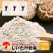 干し椎茸 国産 しいたけ 粉末 100g×3袋入 送料無料 原木栽培 無農薬 無添加 (パウダー しいたけ粉)