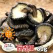 干し椎茸 大分産 旨香王 80g うまかおう 送料無料 原木栽培 (国産 干ししいたけ 干しシイタケ)