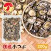 干し椎茸 国産 小つぶ 200g 送料無料 原木栽培 (西日本産 干ししいたけ 干しシイタケ)