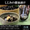 しじみの醤油漬け 宍道湖産 シジミ 送料無料 冷凍