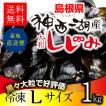 神西湖 しじみ 島根県・神西湖産 冷凍しじみ Lサイズ 1kg(1キロ)