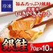 深層水いきいきセット 銀鮭 70g×切れパック(送料無料)